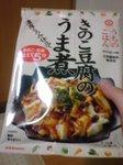 きのこと豆腐