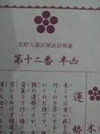 まさかの結果\(^o^)/