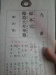 伏見稲荷23